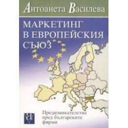 Маркетинг в Европейския съюз. Предизвикателства пред българските фирми   - Василева