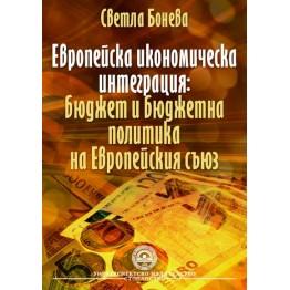 Европейска икономическа интеграция бюджет и бюджетна политика на Европейския съюз - Бонева  2011