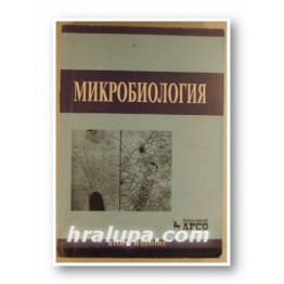 Микробиология Герго Митов,Цанев,Дочева, Аврамова 2000