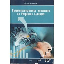 Външноикономически отношения на Република България курс лекции - Лозанов 2009