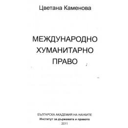 Международно хуманитарно право 2011 -  Каменова