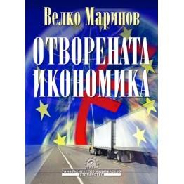 Отворената икономика - Маринов 2004