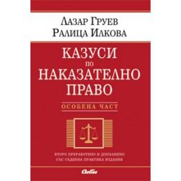 Казуси по наказателно право 2008г особена част - Груев