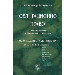Облигационно право - отделни видове облигационни отношения  - Кожухаров