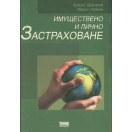 Имуществено и лично застраховане, Драганов