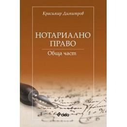 Нотариално право - Димитров 2009