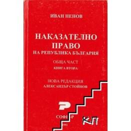 Наказателно право Ненов ОБЩА ПЪРВА 1992г.
