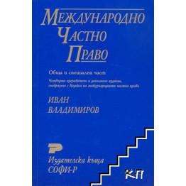 Международно частно право Обща и специална част Владимиров