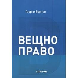 Вещно право -  Боянов 2009г.