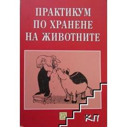 Практикум по хранене на животните Тодоров 2010