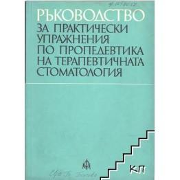 Ръководство за практически упражнения по пропедевтика на терапевтичната стоматология, Дачев 1977