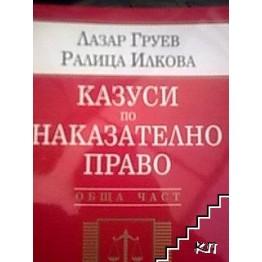 Казуси по наказателно право обща част Груев  - 2013