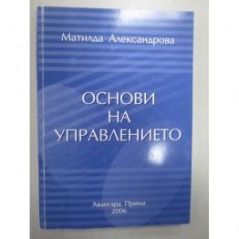Основи на управлението  -  Матилда Александрова  2008