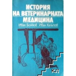 История на ветеринарната медицина, 1984 Божков