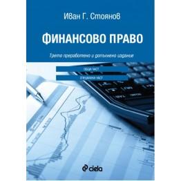 Финансово Право Трето преработено издание  Обща част-Специална част  - Стоянов