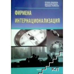 Фирмена интернационализация   2007 Дамянов, Илиев, Любенов