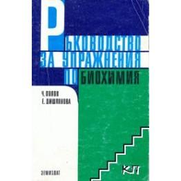 Ръководство за упражнения по биохимия, Попов 1993