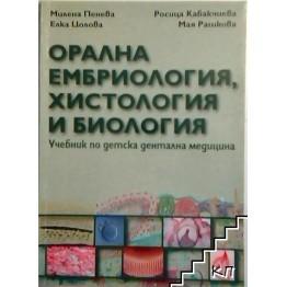 Орална ембриология, хистология и биология, Пенева, Кабакчиева, 2009