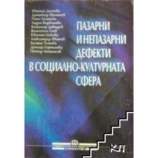 Пазарни и непазарни дефекти в социално-културната сфера, Делчева, 2000