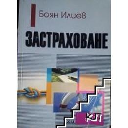 Застраховане, Боян Илиев 2013