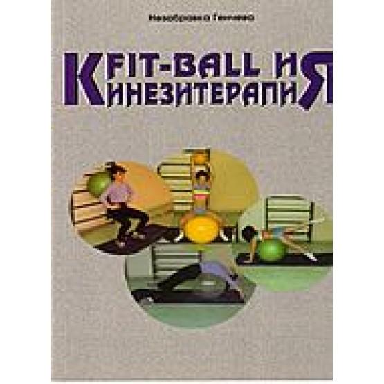 Fit - Ball и кинезитерапия