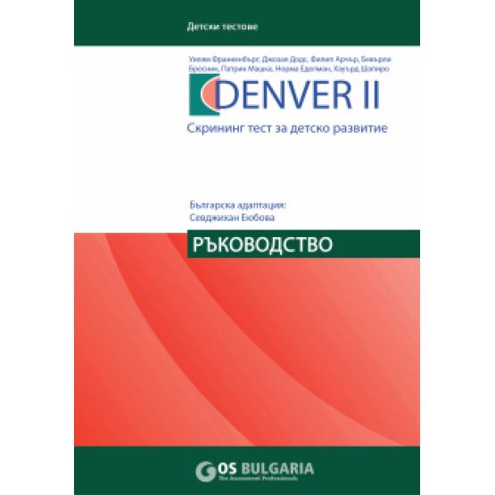 Denver II  Скрининг тест за детско развитие Ръководство