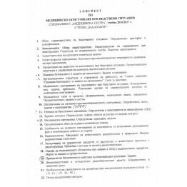 Лекции (теми) по Медицинско осигуряване при бедствени ситуации (втори курс)