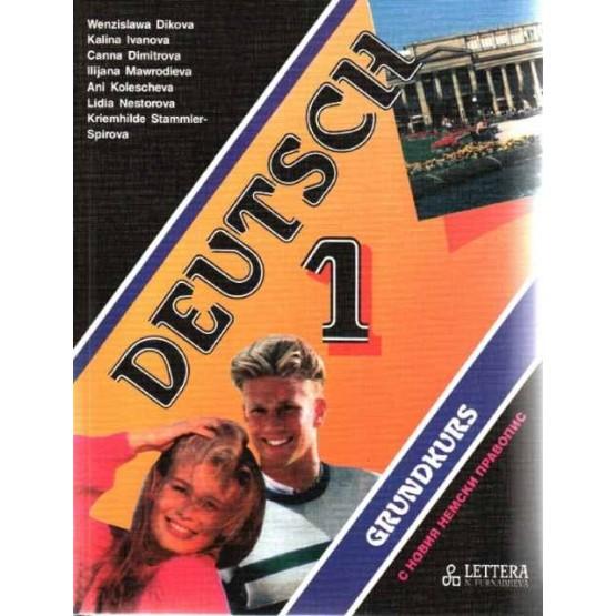Deutsch 1 Grundkurs