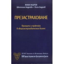 Презастраховане  Принципи и практика  - Янаки Андреев