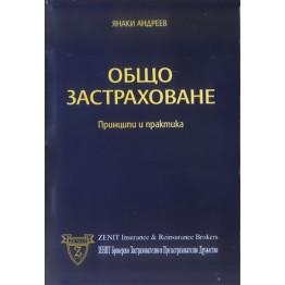 Общо застраховане Принципи и практики  - доц. д-р Я.Андреев  - 2006