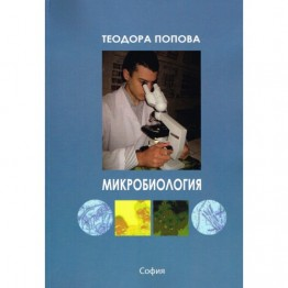 Микробиология  Попова 2016