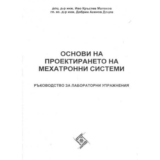 Основи на проектирането на мехатронни системии Малаков
