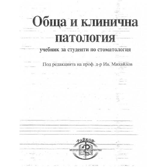 Обща и клинична патология, Михайлов