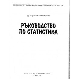 Ръководство по статистика, 2015 Мургова