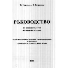 Ръководство по хистопатология и имунохистохимия, Запрянов 2010
