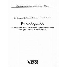 Ръководство по цитология, обща хистология и обща ембриология, Овчаров