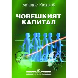 Човешкият капитал - Казаков   2010
