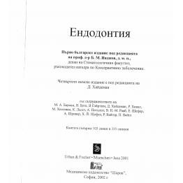 Ендодонтия, Инджов 2002г.