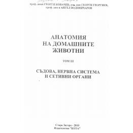 Анатомия на домашните животни том 3 съдова нервна система и сетивни органи 2010 Ковачев