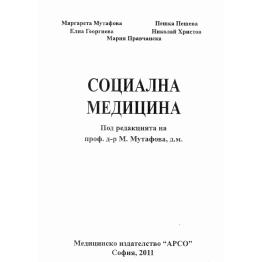 Социална медицина, Мутафова, Пешева, Георгиева, Христов, Правчанска 2011г.