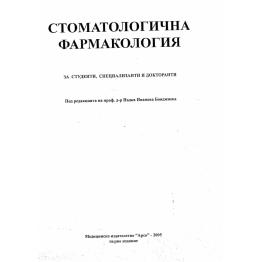 Стоматологична фармакология Бояджиева 2005