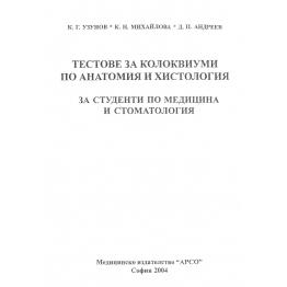 Тестове за колоквиуми по анатомия и хистология - Узунов Михайлова Андреев 2004