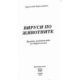Вируси по животните кратко ръководство по вирусология 2002, Хараламбиев