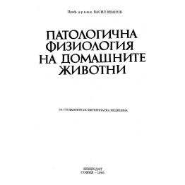 Патологична физиология на домашните животни Иванов 1995