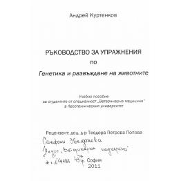 Ръководство за упражнения по генетика и развъждане на животните, Куртенков 2011