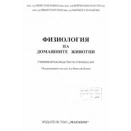 Физиология на домашните животни Янислав Илиев 2005