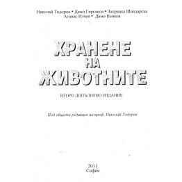 Хранене на животните Тодоров 2011