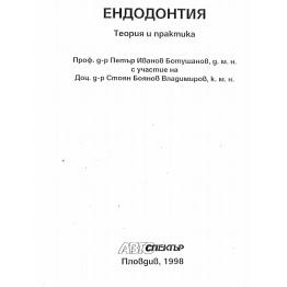 Ендодонтия теория и практика, Ботушанов, Владимиров 1998г.
