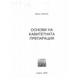 Основи на кавитетната препарация Борис Инджов 2006