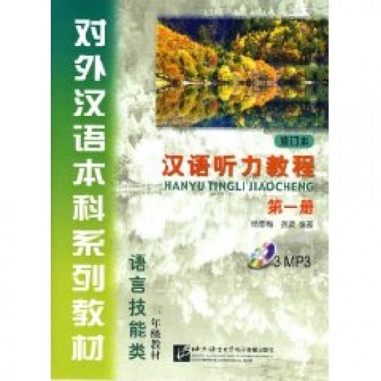 Hanyu Tingli Jiaocheng 1(eng)